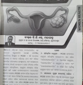 Dr-GSS-in-Odiya-news