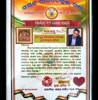 Samvhaba-Charitable-Trust-Appreciation-for-Dr-GSS-1